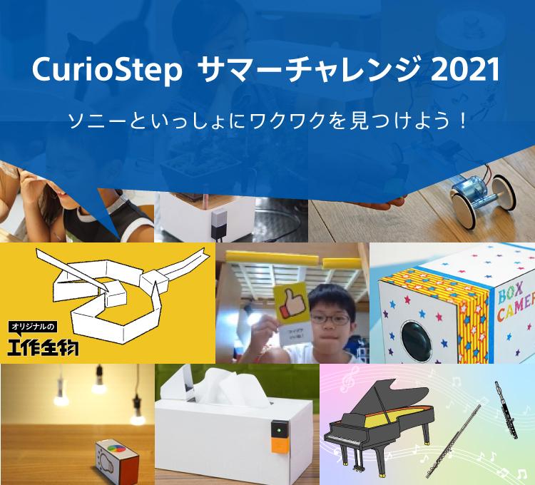 CurioStep サマーチャレンジ 2021 ソニーと一緒にワクワクを見つけよう!