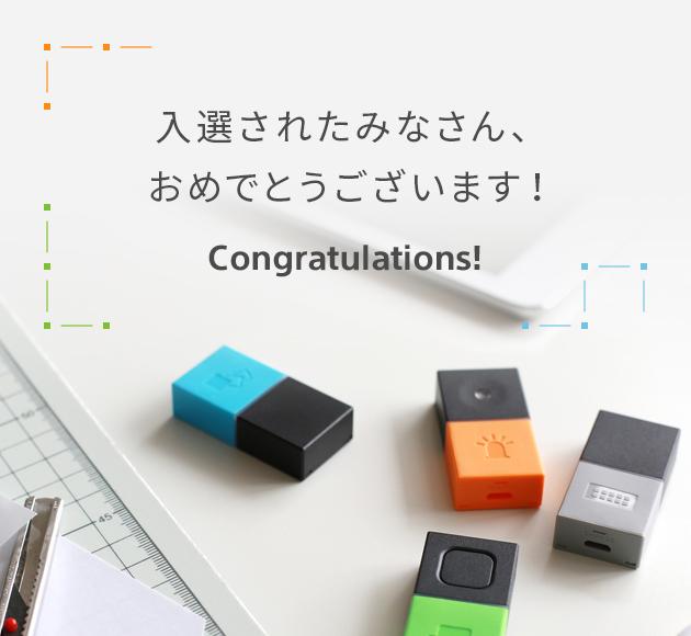 入賞されたみなさん、おめでとうございます! Congratulations!