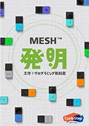 MESH発明教科書 工作+プログラミング教科書