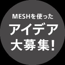 MESHを使ったアイデア大募集!